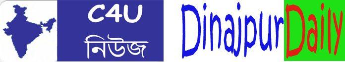 Dinajpur Daily